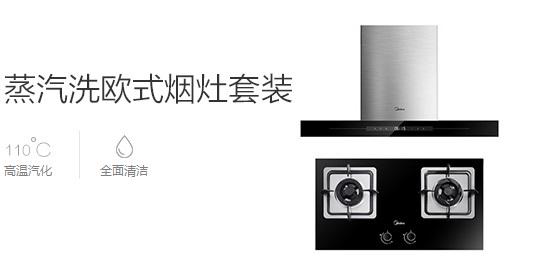 烟灶套装 智能APP控制 一键高温蒸汽洗