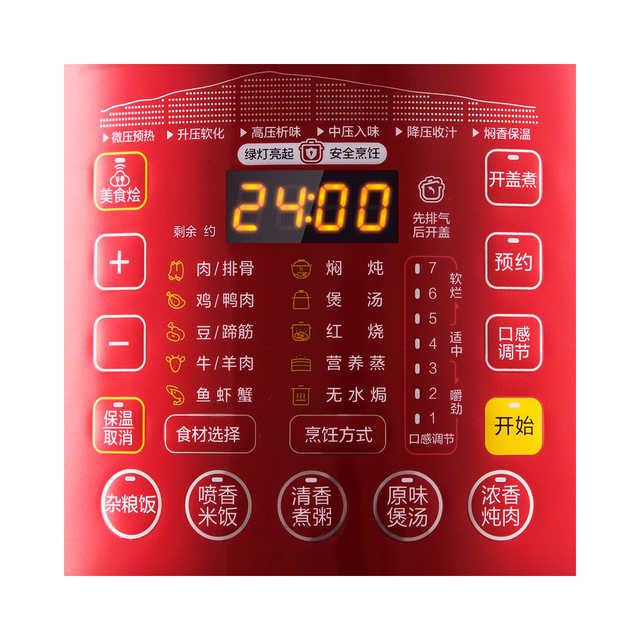 【送定制利是封】电压力锅 5L双胆 7段调压 可开盖煮 宽锅沿便清洗 MY-QC50B12